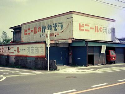 1970(昭和45)年6月都城市妻ヶ丘町へ移転