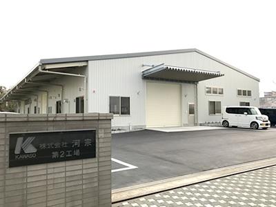 2017(平成29)年2月宮崎県都城市高木町4864番地18に立体縫製加工を主軸とした第2工場を増設