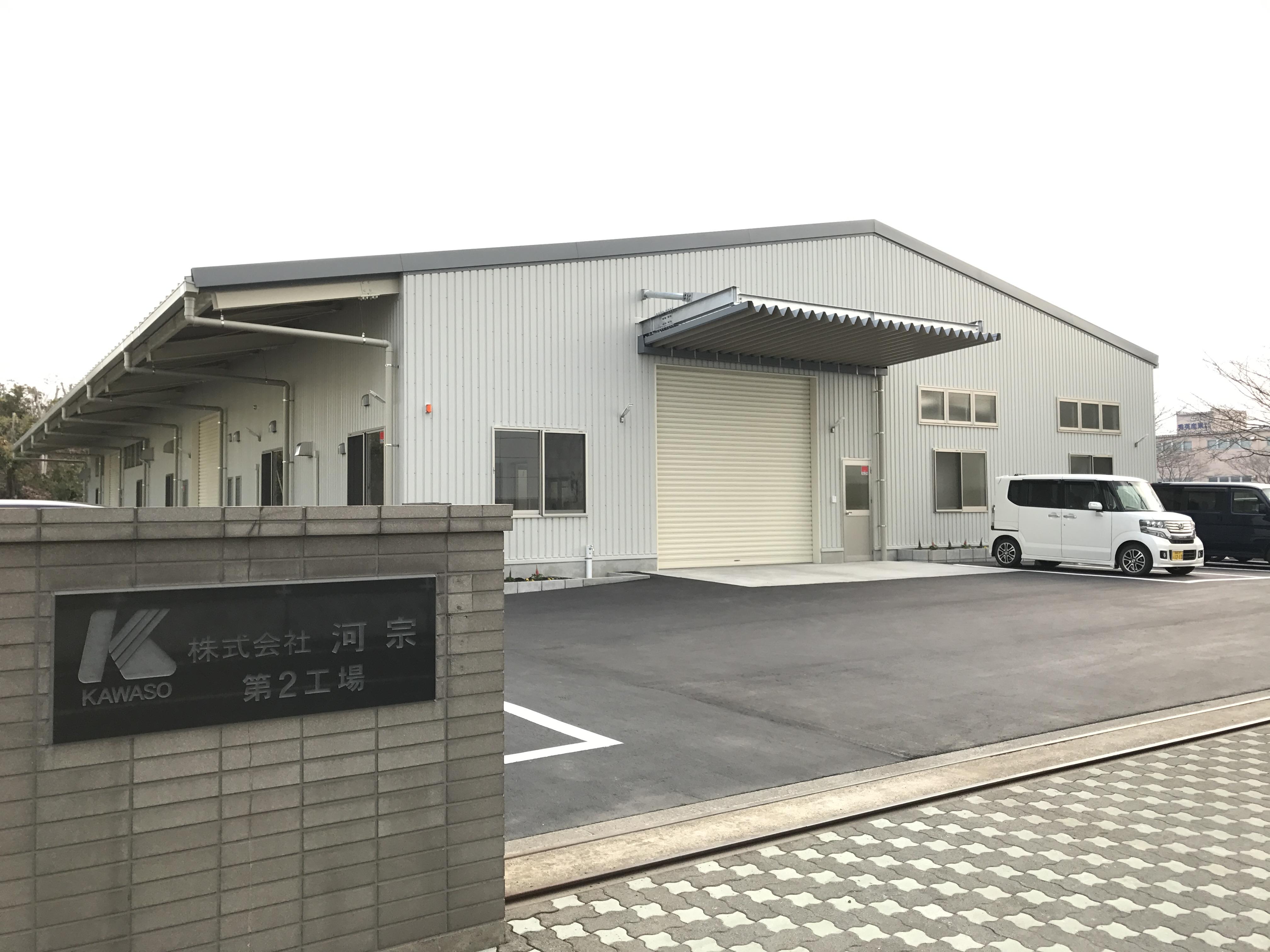 第2工場外観