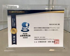 『令和3年度宮崎県未来成長企業』に選定されました